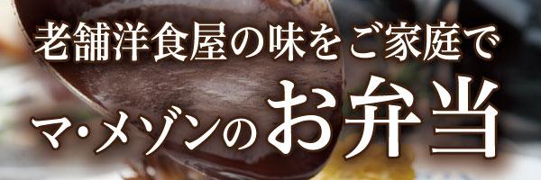 洋食マメゾンのお弁当